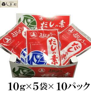 【クーポン配布中】まるじょう だしの素 10g×50袋入(1ケース) 業務用