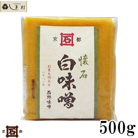 「 石野味噌 懐石白味噌 500g 」 白味噌 白みそ お雑煮 京都 石野 西京味噌 米味噌 米みそ