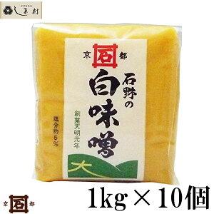 「 石野味噌 特醸白味噌 1kg 10個入 」 セット 白味噌 白みそ お雑煮 京都 石野 西京味噌 米味噌 米みそ 送料無料