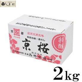 京桜 石野味噌 特醸赤だし 2kg 箱入