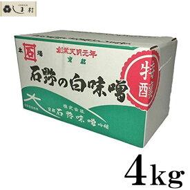 石野味噌 白味噌 (こし) 特醸 4kg 白みそ