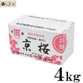 京桜 石野味噌 特醸赤だし 4kg 箱入