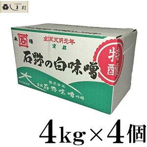 石野味噌 白味噌 (こし) 特醸 4kg 白みそ 4個セット