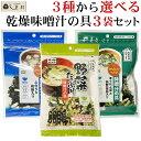 「味噌汁の具 選べる3種セット」 味噌汁の具 みそ汁の具 業務用 1000円ポッキリ 送料無料 メール便 1000円 乾燥 フリ…
