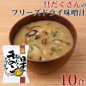 フリーズドライ 味噌汁 「 しあわせいっぱい 日本の採れたてきのこのおみそ汁 10食 」 きのこ キノコ みそ 味噌 みそ汁 送料無料 グルメ食品 メール便 コスモス食品 手軽 即席 簡単調理