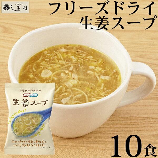 Nature Future 生姜スープ 10食 フリーズドライ メール便対応 送料無料 仕送り 一人暮らし ご飯のお供 非常食 保存食