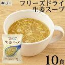 Nature Future 生姜スープ 10食 しょうが セット インスタントスープ フリーズドライ スープの素 メール便対応 送料無…