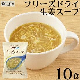 Nature Future 生姜スープ 10食 しょうが セット インスタントスープ フリーズドライ スープの素 メール便 送料無料 仕送り 一人暮らし ご飯のお供 非常食 保存食 時短料理 時短ごはん 手軽 即席 簡単調理