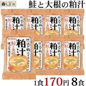 「鮭と大根の粕汁」 8食入 個包装 フリーズドライ 味噌汁 粕汁 みそ汁 マルサンアイ メール便 送料無料 ポイント消化 買いまわり 一人暮らし 仕送り 非常食 保存食 時短料理 時短ごはん 手軽