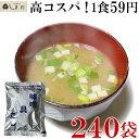フリーズドライ 味噌汁 200食 送料無料 (5食×10箱×4ケース) ケース みそ汁 業務用 インスタント インスタント味噌…
