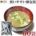 フリーズドライ 味噌汁 48食 8食入×6箱 ケース みそ汁 業務用 インスタント インスタント味噌汁まとめ買い インスタ…