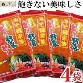 【ピリ辛とり野菜みそ200g×4袋】 まつや 味噌 お試し 石川 金沢 ご当地グルメ ピリ辛 とり野菜みそ メール便対応 送料無料 とり野菜