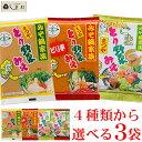 【クーポン配布中】「 選べる とり野菜みそ 3袋 セット 」 1000円ポッキリ 送料無料 1000円 とり野菜みそ ピリ辛とり…