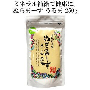 ぬちまーす うるま 塩 250g 沖縄の海塩 ぬちマース しっとり メール便対応 送料無料 熱中症対策
