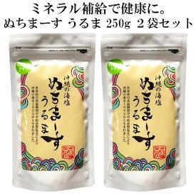 ぬちまーす うるま 塩 250g 2袋セット 沖縄の海塩 ぬちマース しっとり メール便 送料無料 熱中症対策