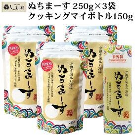 ぬちまーす 塩 250g 3袋 クッキング ボトル 150g 1本 セット 沖縄の海塩 ぬちマース 熱中症対策 むくまない塩