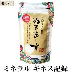 最大200円OFF クーポン発行中 | ぬちまーす 塩 250g 沖縄の海塩 ぬちマース メール便 送料無料 熱中症対策 むくまない塩