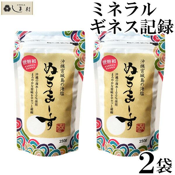 ぬちまーす 塩 250g×2袋セット 沖縄の海塩 ぬちマース メール便対応 送料無料 熱中症対策