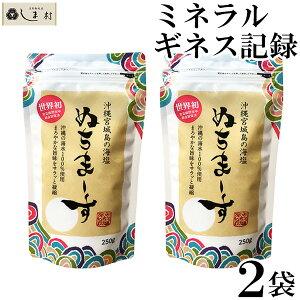 ぬちまーす 塩 250g×2袋セット 沖縄の海塩 ぬちマース メール便 送料無料 熱中症対策 むくまない塩