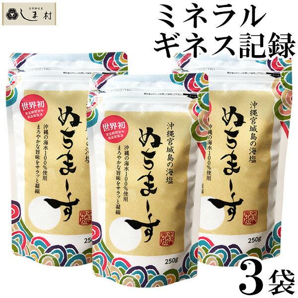 ぬちまーす 塩 250g×3袋セット 沖縄の海塩 ぬちマース メール便対応 送料無料 熱中症対策