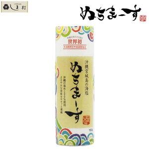 ぬちまーす 塩 150g クッキングボトル 沖縄の海塩 ぬちマース 熱中症対策 むくまない塩