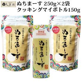 ぬちまーす 塩 250g 2袋 クッキング ボトル 150g 1本 セット 沖縄の海塩 ぬちマース 熱中症対策 むくまない塩