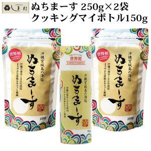 ぬちまーす 塩 250g 2袋 クッキング ボトル 150g 1本 セット 沖縄の海塩 ぬちマース 熱中症対策