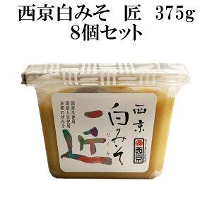 白味噌 「 西京白みそ 匠 375g 8個セット 」 京都 西京味噌 もつ鍋 お雑煮 白みそ ケース 送料無料 業務用