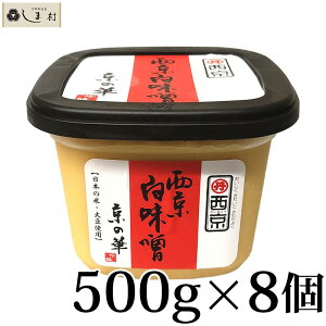 白味噌 「 西京白みそ 京の華 500g 8個セット 」 京都 西京味噌 もつ鍋 お雑煮 白みそ ケース 送料無料 業務用