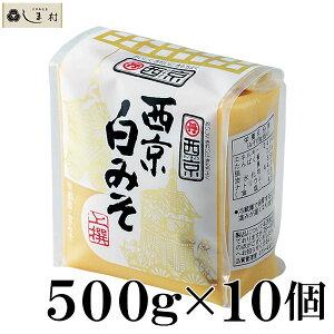 白味噌 白みそ お雑煮 もつ鍋 西京白みそ 上撰 500g 10個入 1ケース 業務用 送料無料
