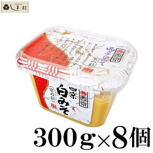 【150円OFFクーポン配布中】西京味噌 西京白みそ 京の彩 300g 8個入 1ケース 業務用