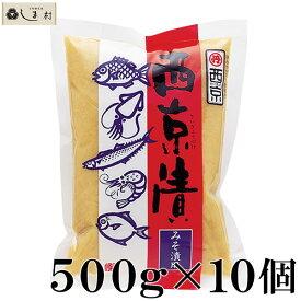 「 西京漬みそ 500g 10個セット 」 京都 西京味噌 西京味噌漬け 西京漬け 西京焼き 魚 白みそ 粒みそ おせち ケース 送料無料 白粒味噌 業務用