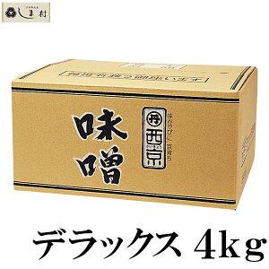 「 西京白みそ デラックス 4kg 」 京都 西京味噌 白味噌 業務用 味噌 お雑煮 もつ鍋 送料無料 まとめ買い