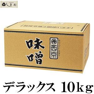 【クーポン有】「 西京白みそ デラックス 10kg 」 京都 西京味噌 白味噌 業務用 味噌 お雑煮 もつ鍋 送料無料