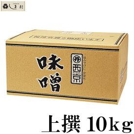 「 西京白みそ 上撰 10kg 」 京都 西京味噌 白味噌 業務用 味噌 お雑煮 もつ鍋 送料無料