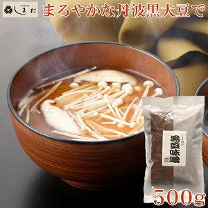 「しま村の黒豆味噌500g」 味噌 みそ 無添加 味噌汁 黒豆味噌 500g 京都 しま村