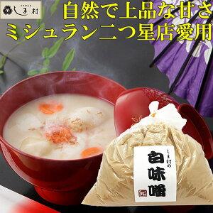 【クーポン配布中】白味噌 【しま村の白味噌1kg袋入り】 白みそ 雑煮 お雑煮 西京味噌 もつ鍋