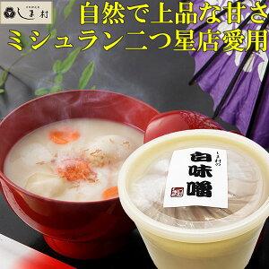 白味噌 【しま村の白味噌1kgポリ樽入り】 白みそ 雑煮 お雑煮 西京味噌 もつ鍋