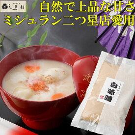 白味噌 「しま村の白味噌500g」 白みそ 雑煮 お雑煮 西京味噌 もつ鍋