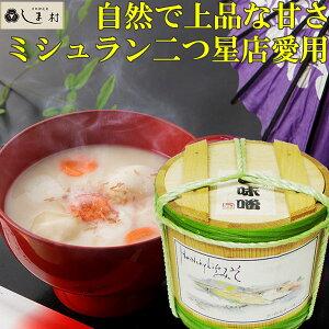 白味噌 「しま村の白味噌1.5kg木樽入り」 白みそ 雑煮 お雑煮 西京味噌 もつ鍋 送料無料 まとめ買い