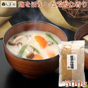 「しま村の雑煮白味噌500g」 白味噌 白みそ お雑煮 もつ鍋 雑煮白味噌 500g 京都 しま村