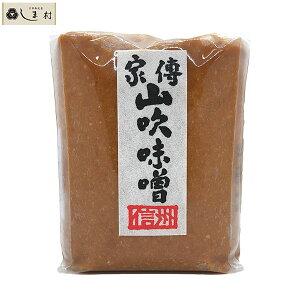 【クーポン配布中】【家傳山吹味噌1kg】 味噌 みそ 味噌汁 信州 ポイント消化