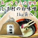 Shiro1kg 3