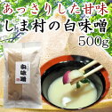 しま村の白味噌(特別醸造白味噌)