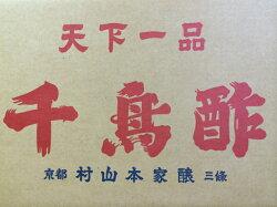 【村山造酢千鳥酢1800ml1.8L6本セット1ケース】酢/お酢/米酢/京都/調味料/一升瓶/お買い得