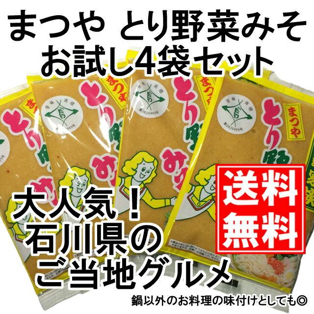 【とり野菜みそ200g×4袋】 とり野菜みそ 味噌 お試し まつや 200g 4袋セット メール便対応 送料無料 とり野菜