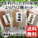【しま村のこだわり味噌3種セット】味噌みそ無添加送料無料セット京都しま村お味噌の詰め合わせよりどり3種02P11Mar16