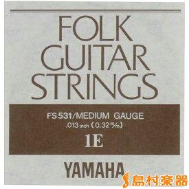 YAMAHA FS-531 アコースティックギター用バラ弦 【ヤマハ】