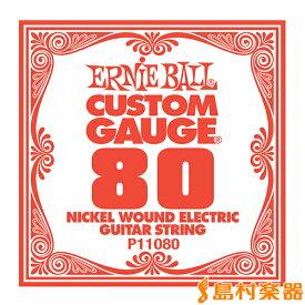 ERNiE BALL 11080 エレキギターバラ弦/080 【アーニーボール】
