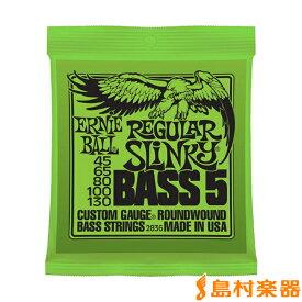 ERNiE BALL 2836 エレキベース弦 Regular Slinky BASS-5 【アーニーボール】